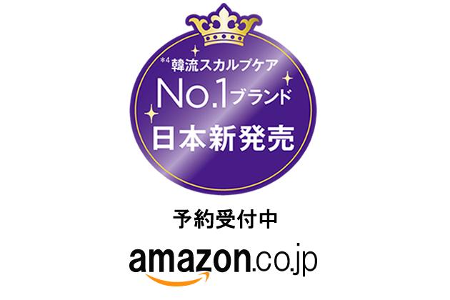 Amazonにて、デンギモリ 珍気シャンプー&トリートメント予約受付!