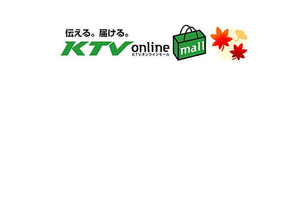 関西テレビオンラインで販売開始
