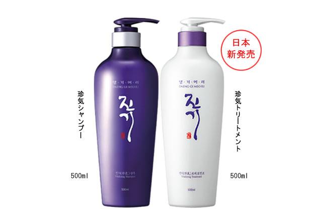 デンギモリ 珍気 10月20日 日本新発売!
