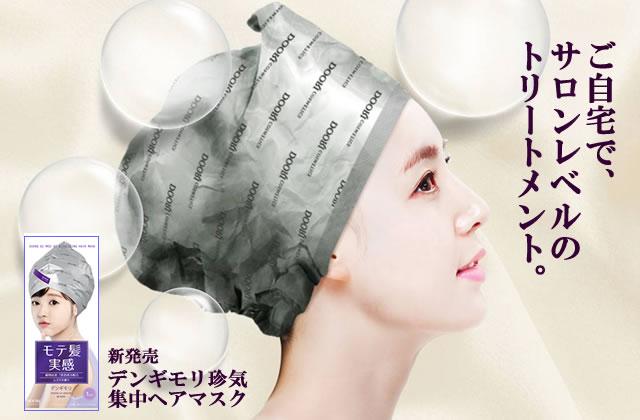 デンギモリ 珍気 集中ヘアマスク、4/17発売!